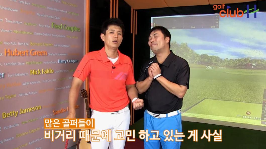 [골프좀잘치자] 골프 스윙시 비거리를 늘리는 방법