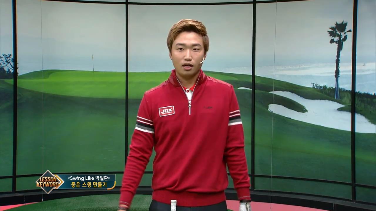 박일환 프로의 좋은 스윙 만들기