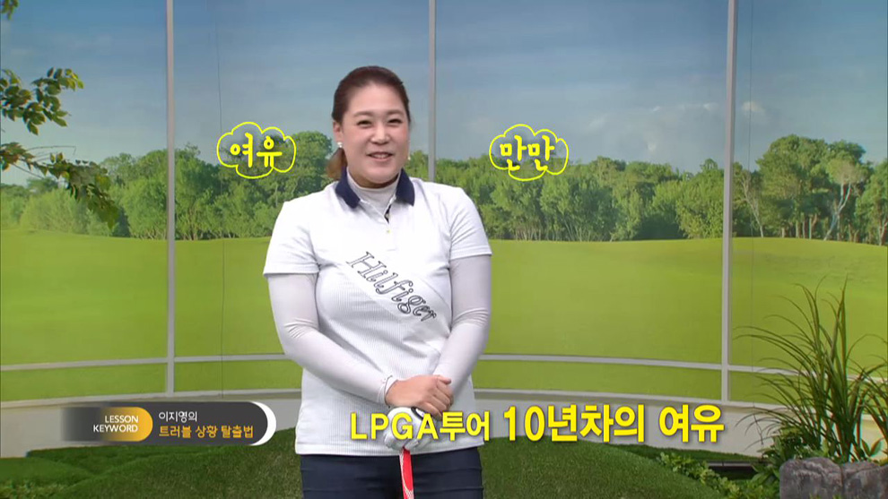 이지영의 페이드 구질