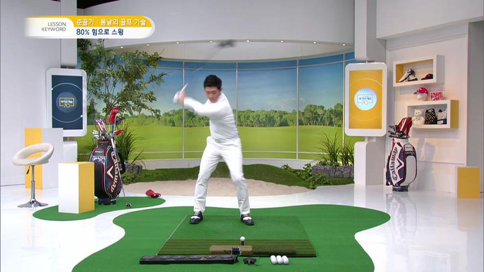 봄날의 골프 기술 - 80% 힘으로 스윙