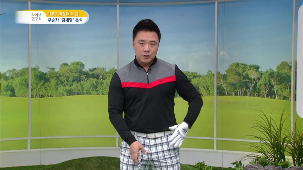 김세영의 스윙 분석