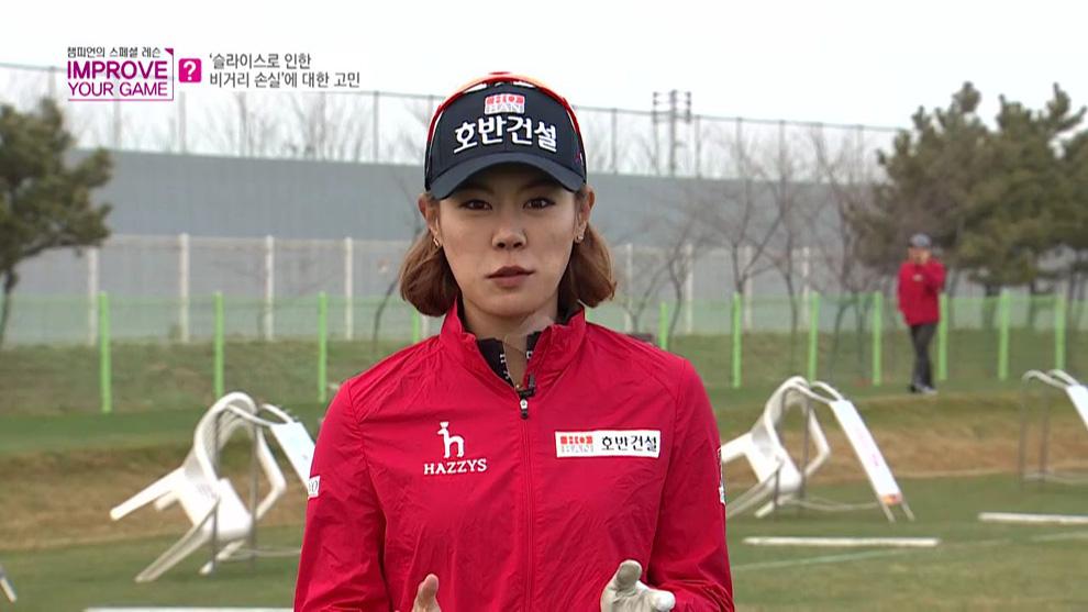 박주영 비거리 늘리는 방법