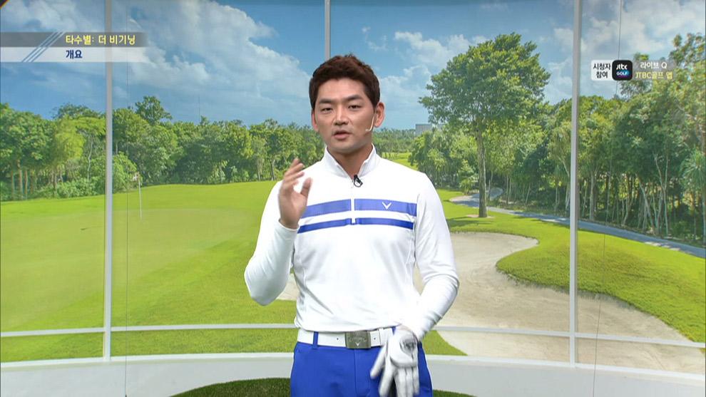 골프 입문자를 위한 편안한 셋업