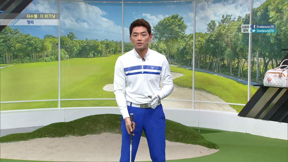 골프 입문자를 위한 똑딱이 방법