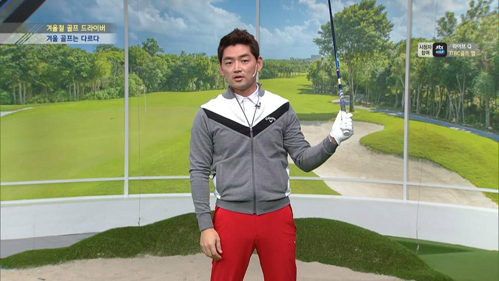 겨울 골프는 다르다