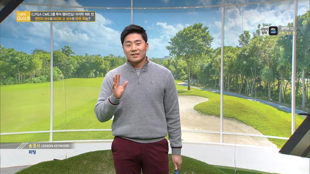 송경서 프로의 퍼팅