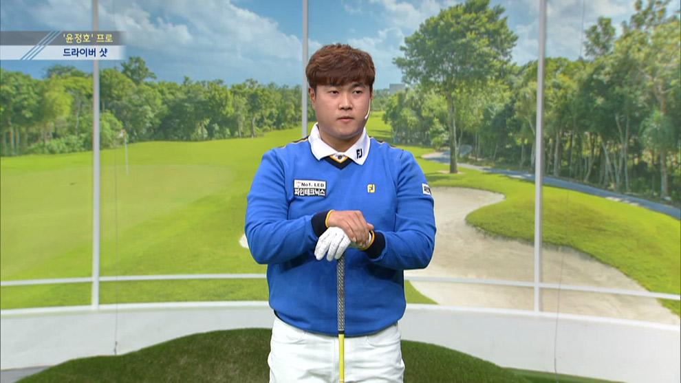 윤정호 프로 드라이버 샷 방향성 - 스탠스로 잡기