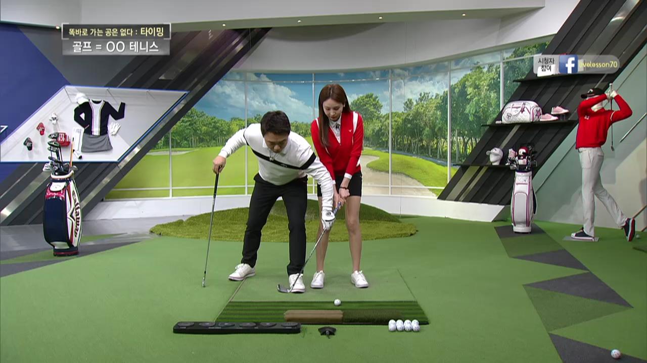 골프는 타이밍이다.