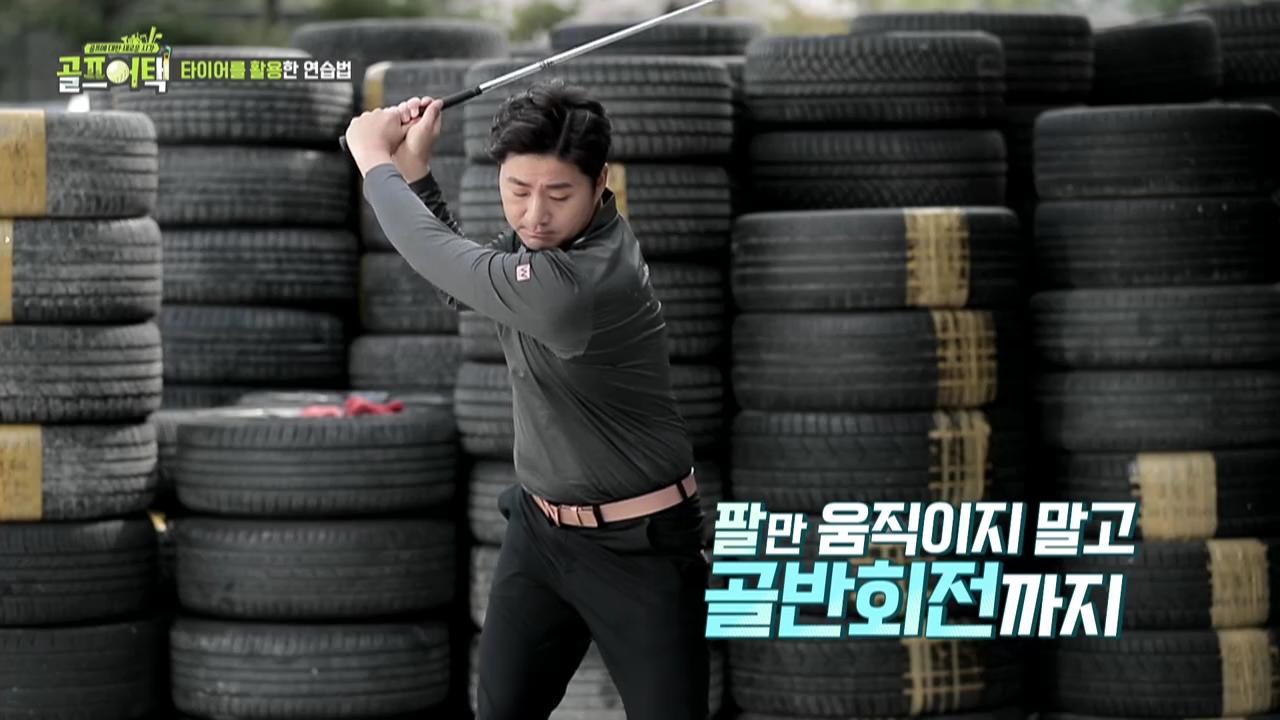 타이어를 활용한 연습법