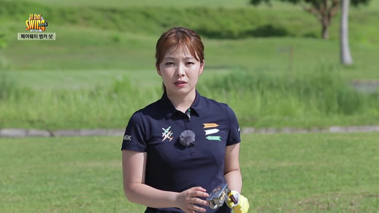 박현주 프로의 페어웨이 벙커샷 탈출 TIP!