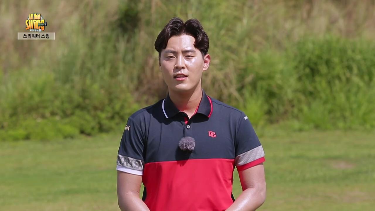 김정훈 프로의  쓰리쿼터 스윙