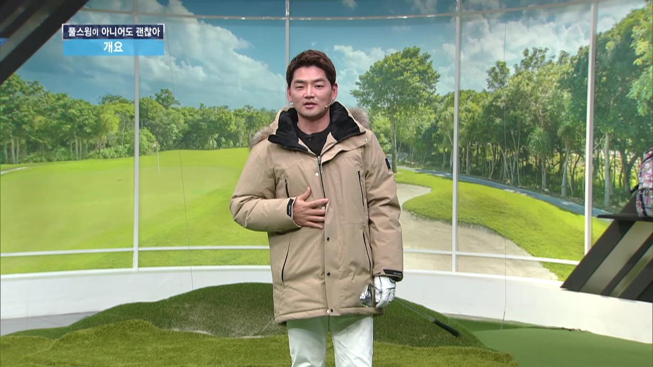 겨울철 골프 스윙은 달라야한다!