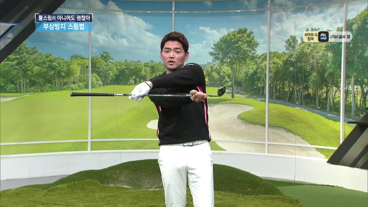 겨울 골프를 즐기기 전 꼭 봐야 할 부상 방지법