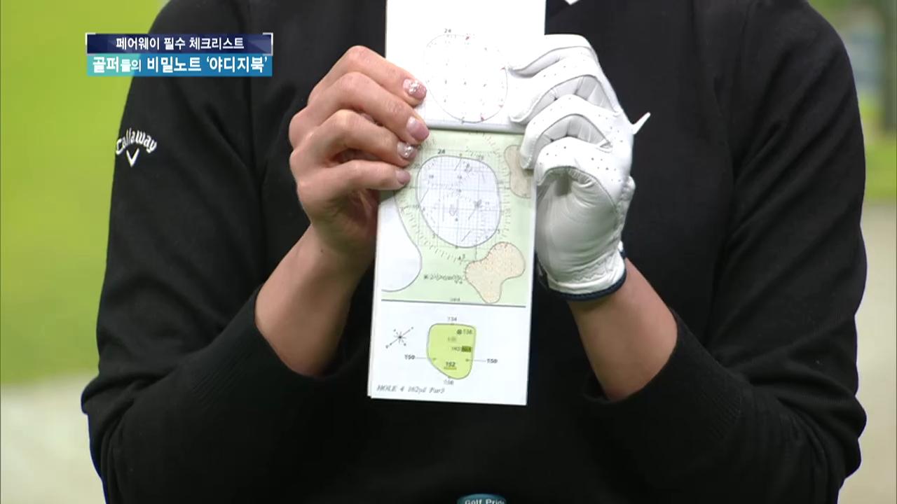 골퍼들의 '야디지북' 코스 매니지먼트