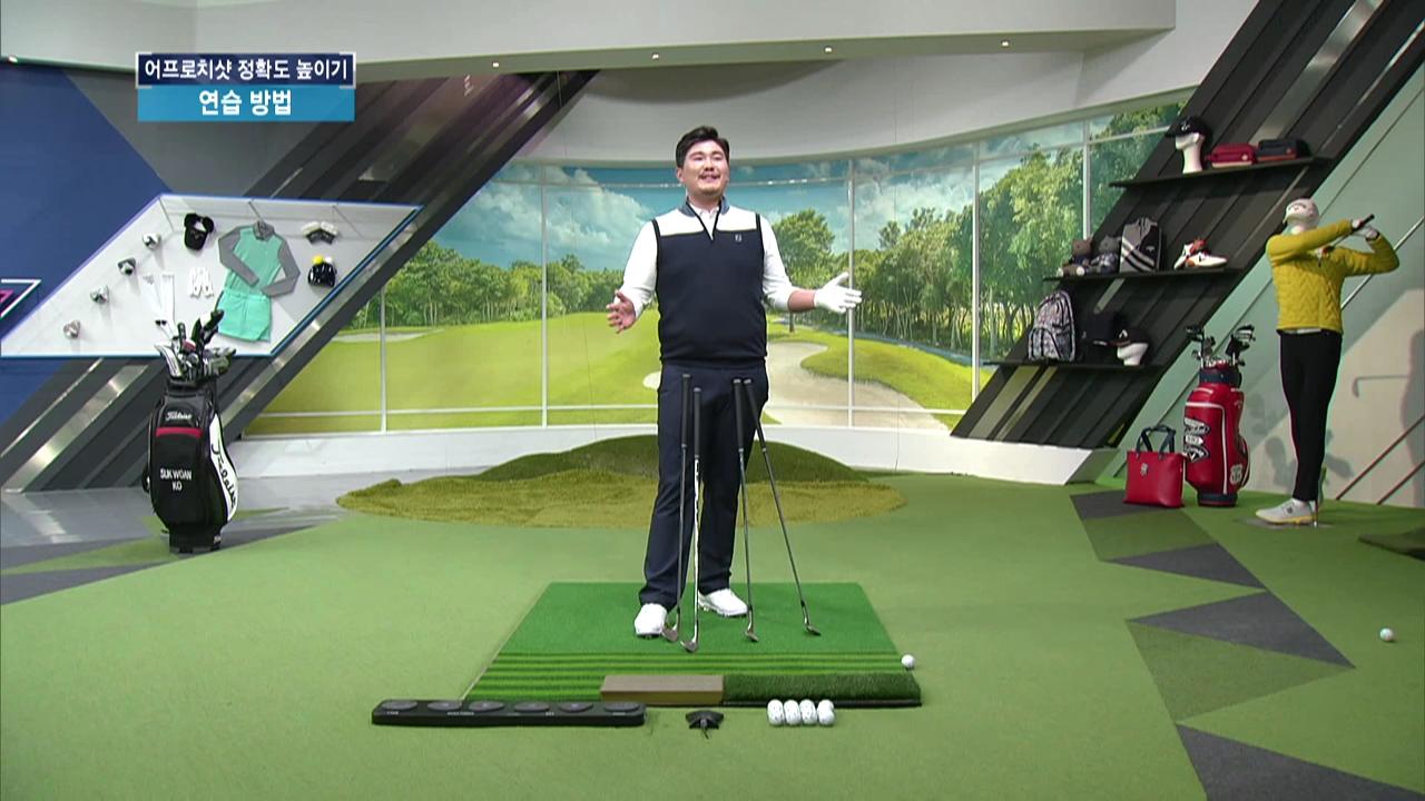 고석완 선수 특집! 어프로치 샷 정확도 높이는 방법