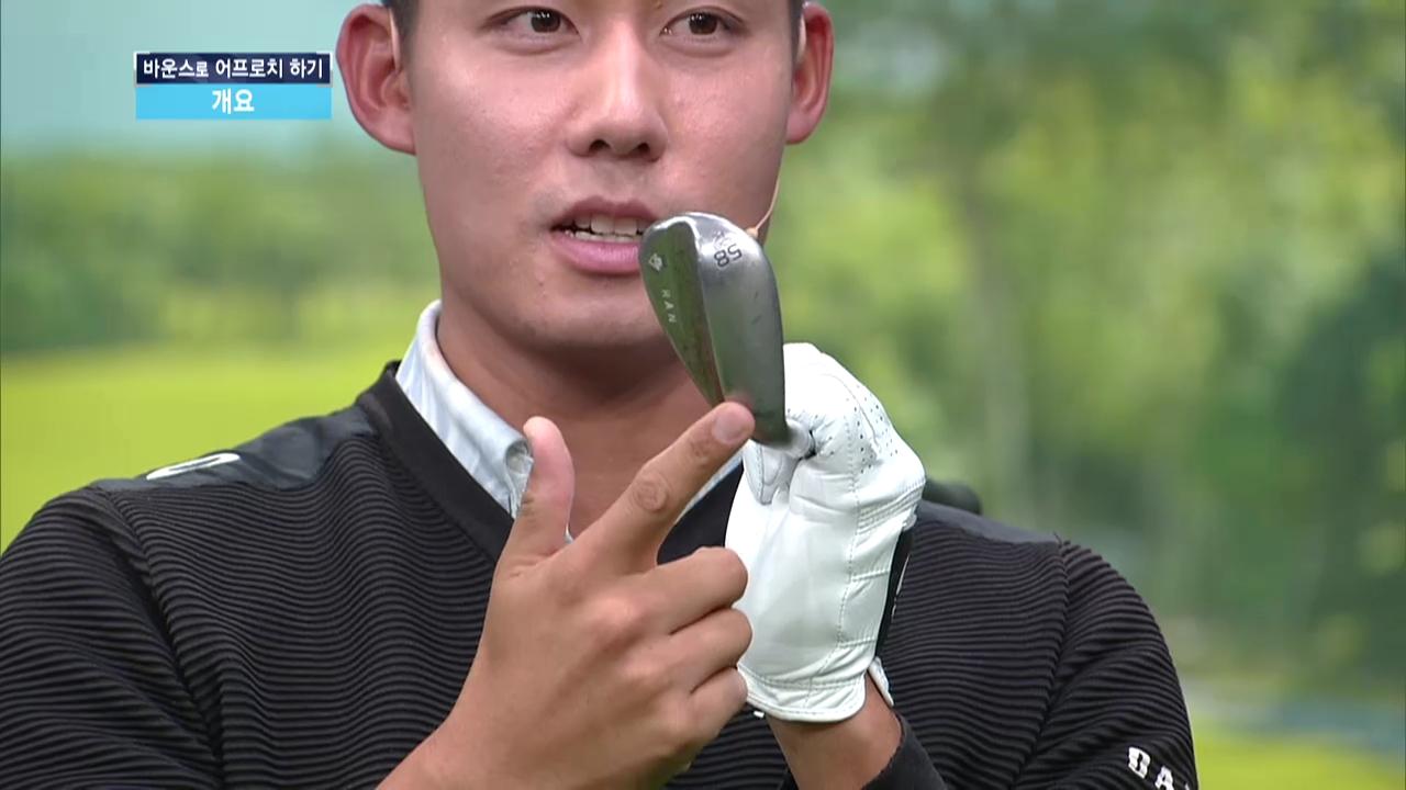 박효원 선수 특집! 어프로치, 바운스로 치자