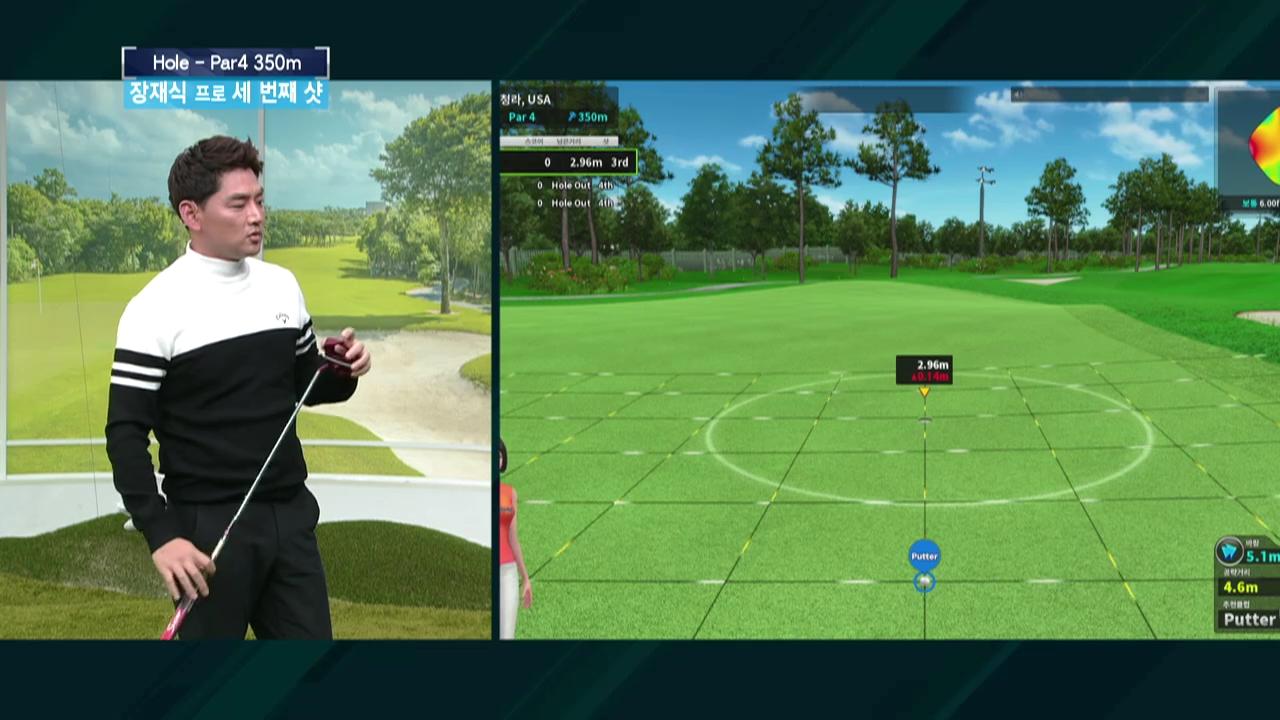 프로들의 스크린 골프를 통한 코스 공략 배우기#3