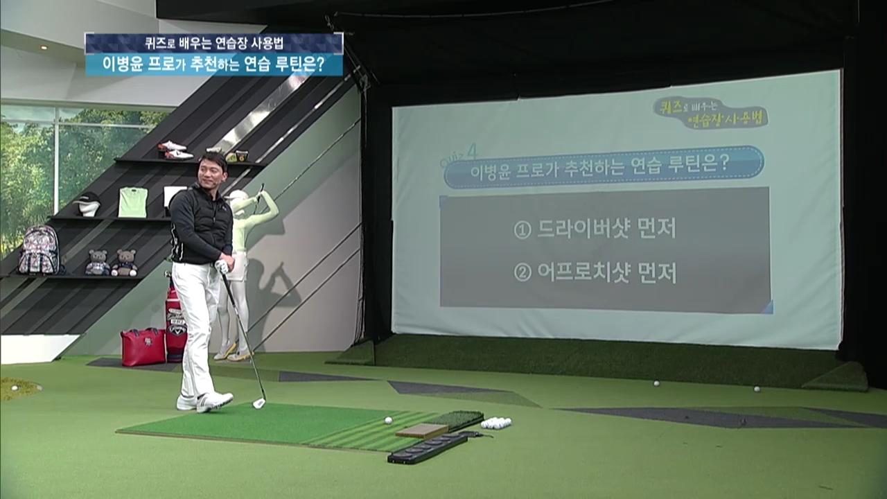 이병윤 프로가 추천하는 연습 루틴!