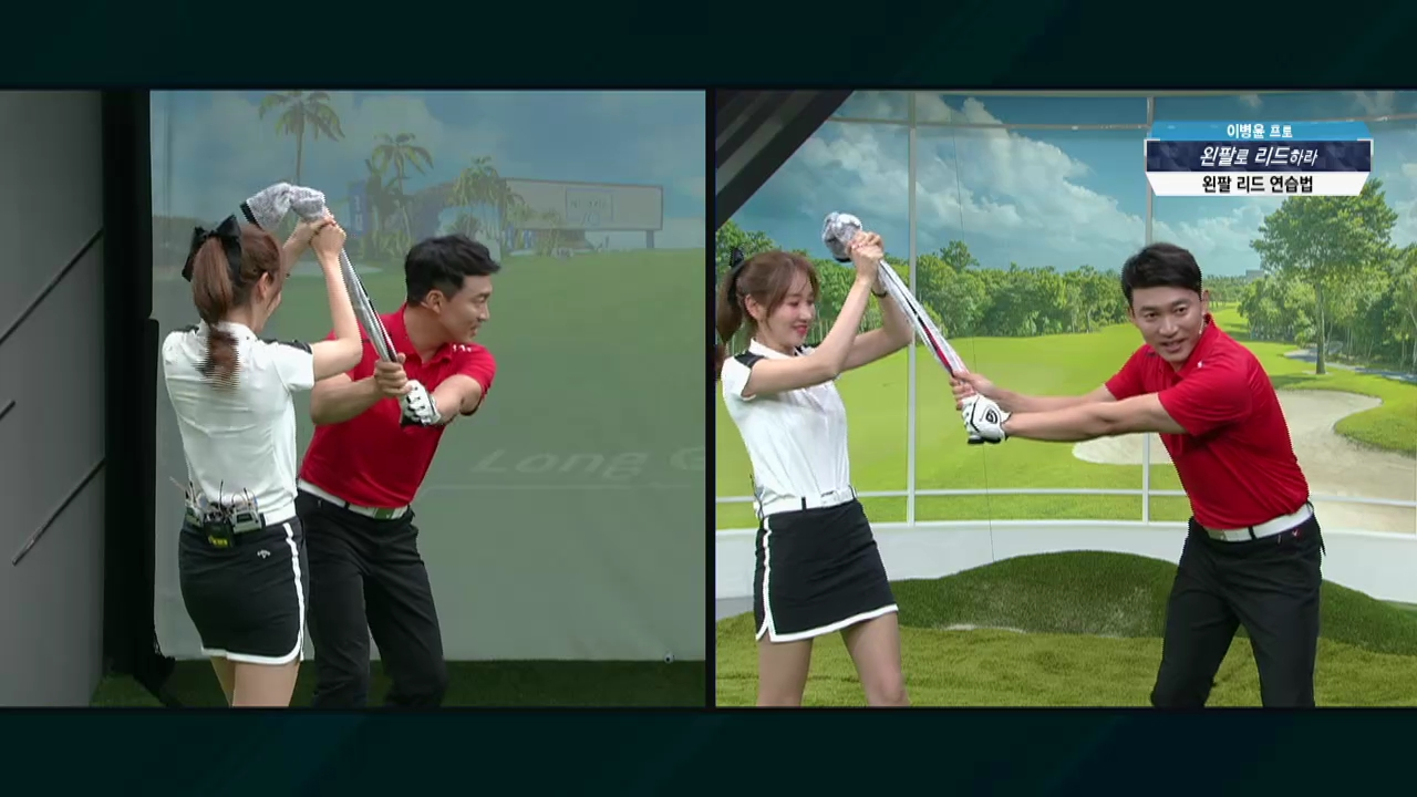 골프 스윙은 왼팔로 리드하는 것!
