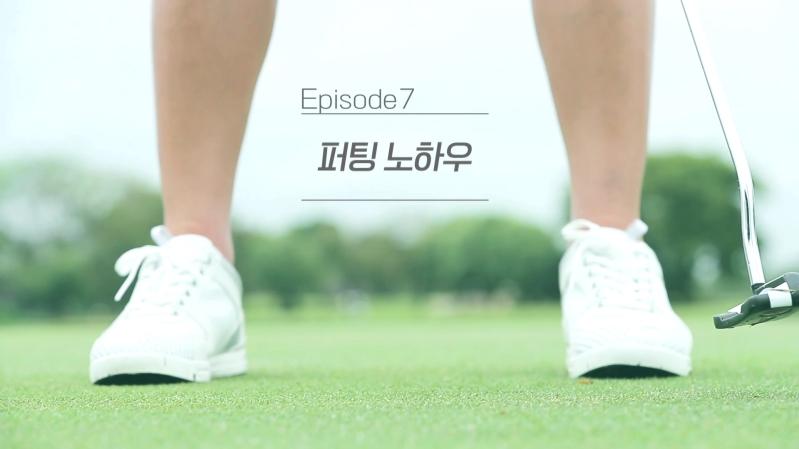 골프에서 가장 중요한 퍼팅 노하우!