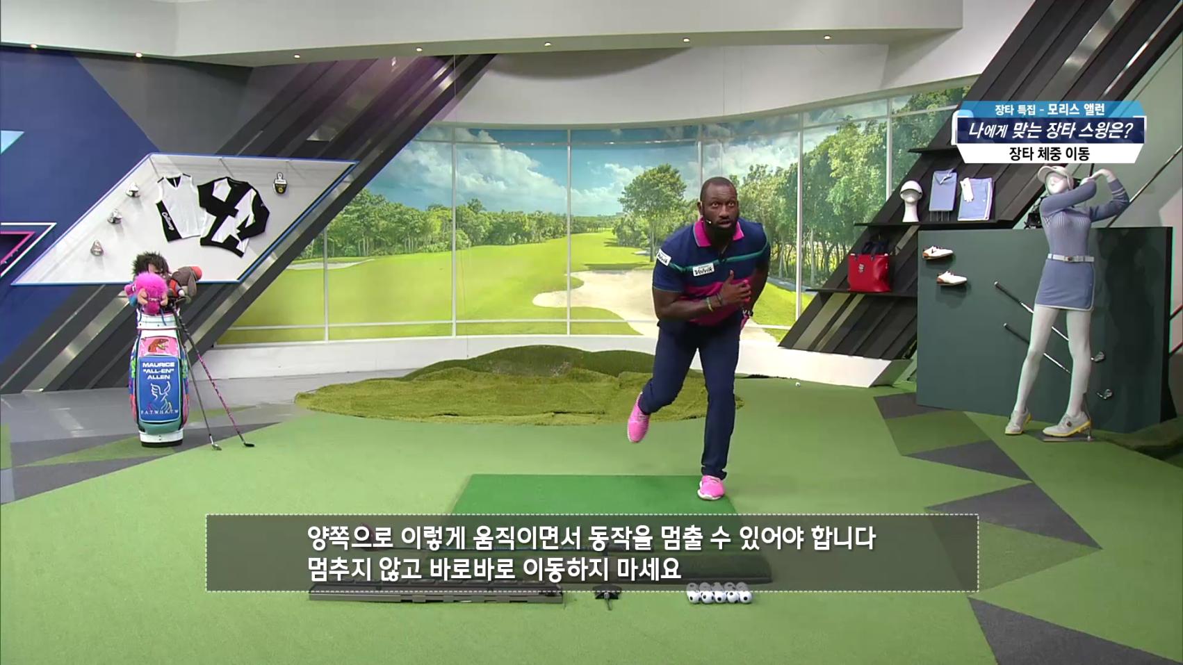 모리스 앨런만의 장타를 치기 위한 체중 이동 방법!