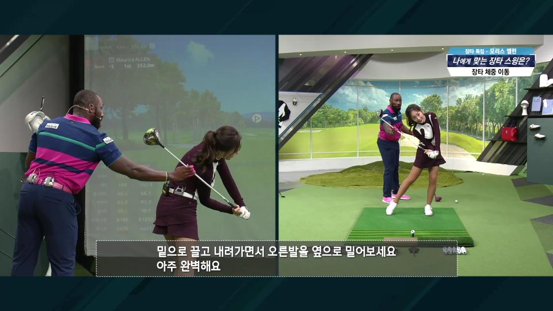 박신영 아나운서의 장타자 도전기!