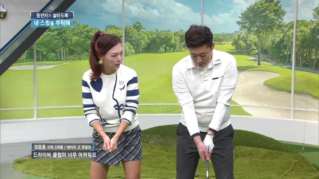 드라이버 슬라이스가 고민인 구력 5개월 골퍼!