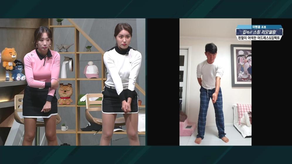 슬라이스 나는 내 스윙! 집에서 리모델링하자