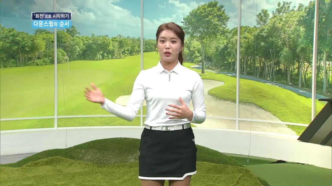 골프를 처음 시작하는 분들을 위한 다운스윙 순서!
