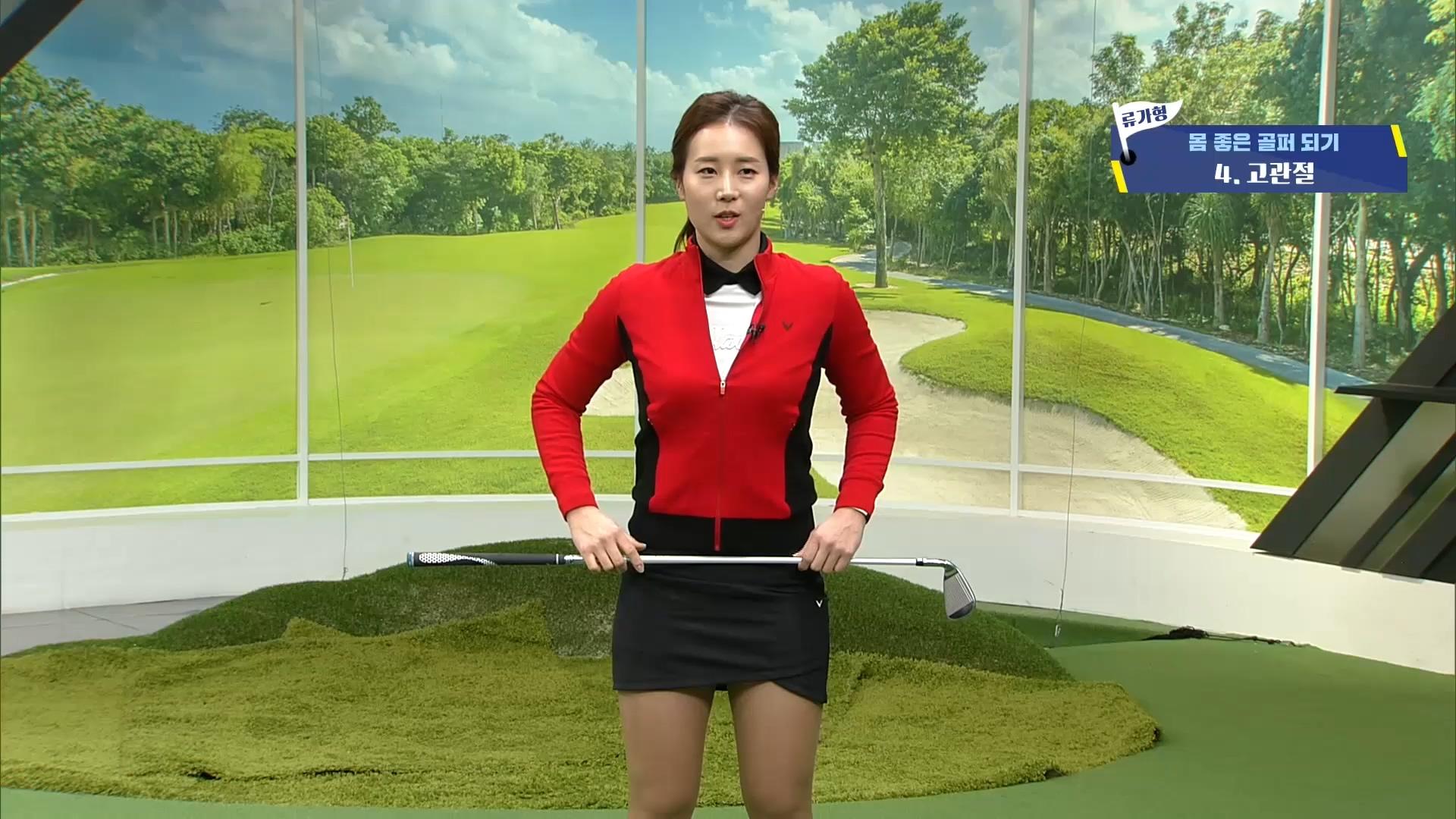 굿~ 골퍼가 되고 싶다면? 여기에 해답이!!