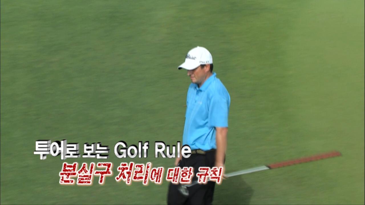 골프룰 - 분실구 처리에 대한 규칙