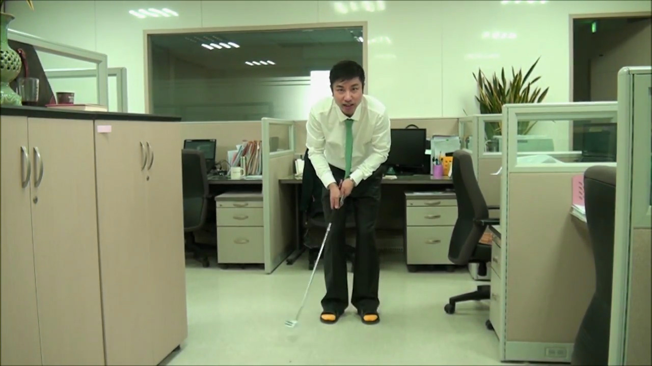 심짱의 오피스 골프 - 퍼팅