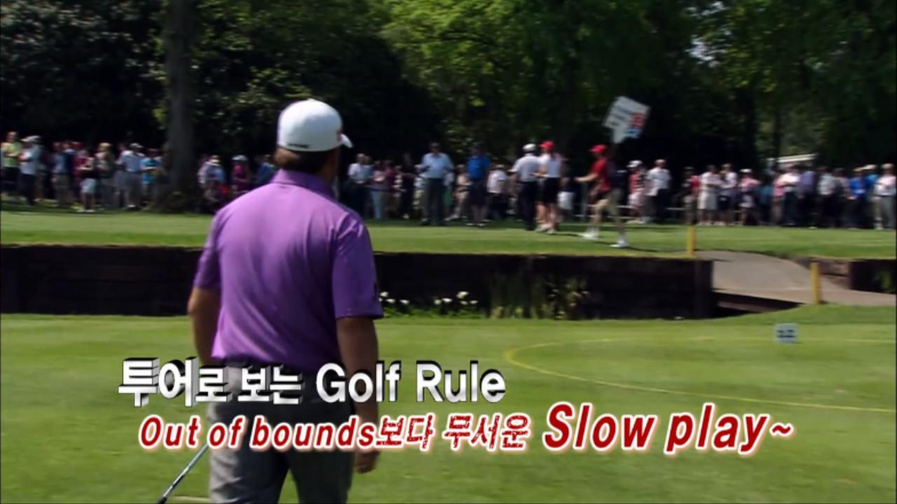골프룰 - OB 보다 무서운 Slow Play