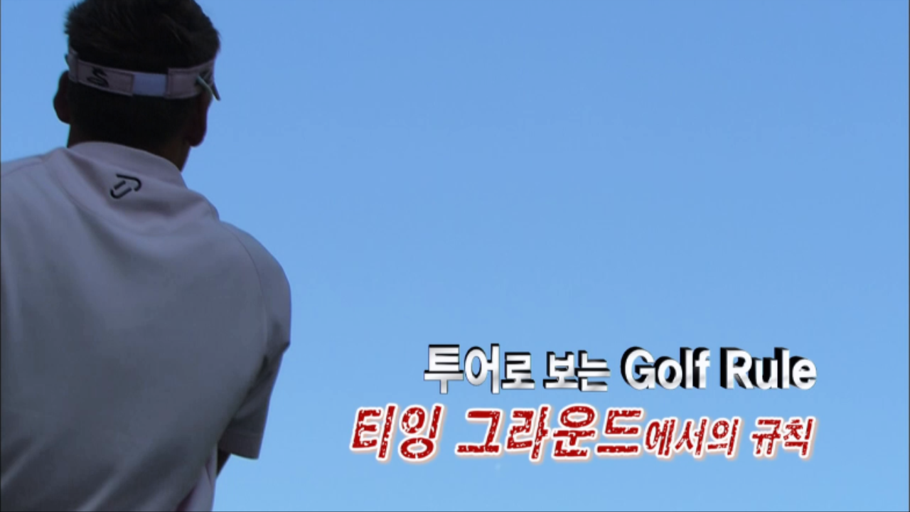 골프룰 - 티잉 그라운드에서의 규칙